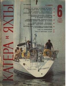Катера и яхты 1983 №06