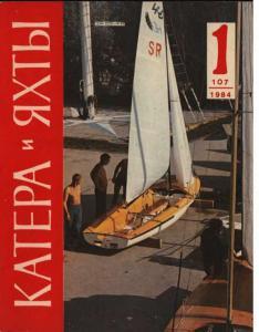 Катера и яхты 1984 №01