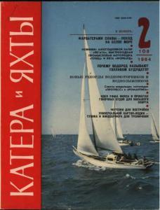 Катера и яхты 1984 №02