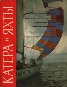 Катера и яхты 1984 №03