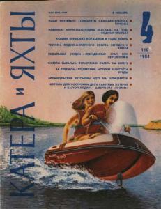 Катера и яхты 1984 №04