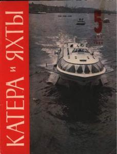 Катера и яхты 1984 №05