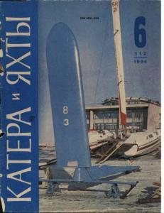 Катера и яхты 1984 №06