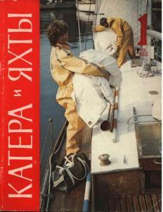 Катера и яхты 1985 №01