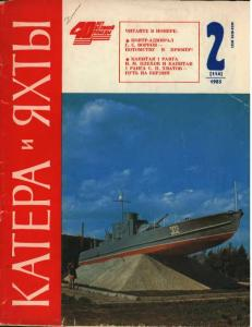 Катера и яхты 1985 №02