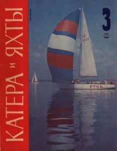 Катера и яхты 1985 №03