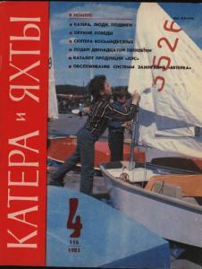 Катера и яхты 1985 №04