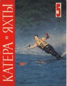 Катера и яхты 1985 №05