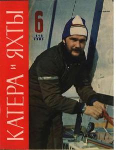 Катера и яхты 1985 №06