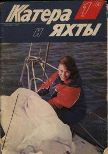 Катера и яхты 1986 №01