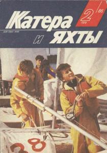 Катера и яхты 1986 №02