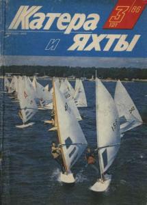 Катера и яхты 1986 №03