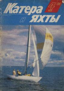 Катера и яхты 1986 №04