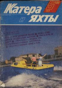 Катера и яхты 1986 №05