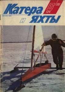 Катера и яхты 1986 №06