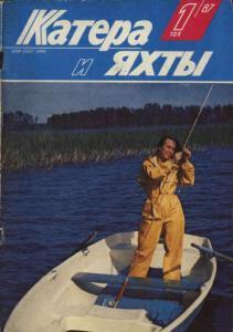 Катера и яхты 1987 №01