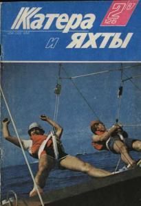 Катера и яхты 1987 №02