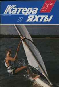 Катера и яхты 1987 №03