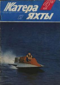 Катера и яхты 1987 №04