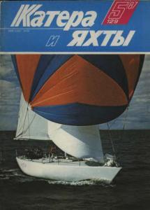 Катера и яхты 1987 №05