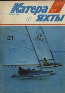 Катера и яхты 1987 №06