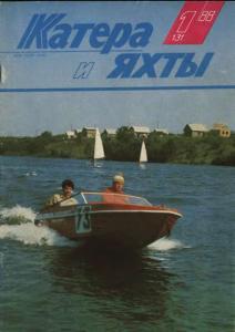 Катера и яхты 1988 №01