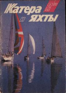 Катера и яхты 1988 №02
