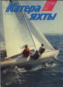 Катера и яхты 1988 №03