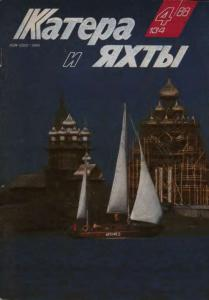 Катера и яхты 1988 №04