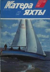 Катера и яхты 1988 №05