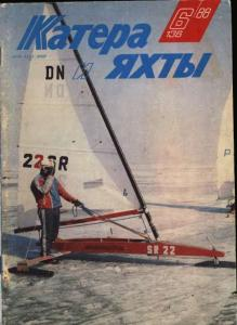 Катера и яхты 1988 №06
