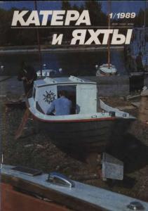 Катера и яхты 1989 №01