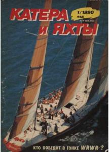 Катера и яхты 1990 №01
