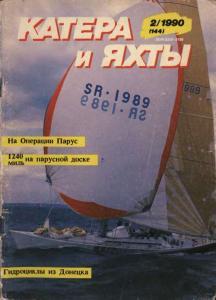 Катера и яхты 1990 №02
