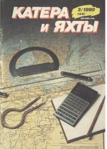 Катера и яхты 1990 №03