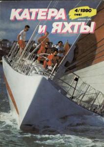 Катера и яхты 1990 №04