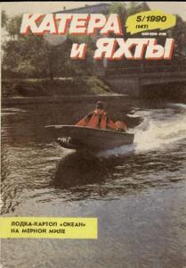 Катера и яхты 1990 №05