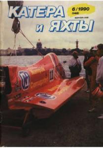 Катера и яхты 1990 №06