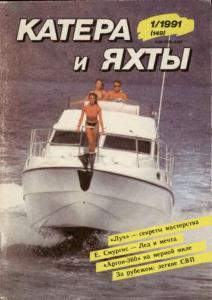Катера и яхты 1991 №01