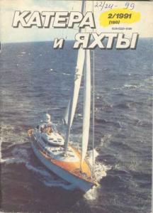 Катера и яхты 1991 №02