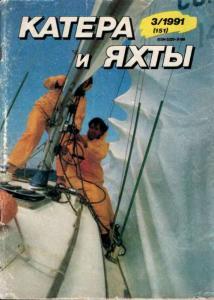Катера и яхты 1991 №03