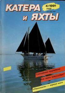 Катера и яхты 1991 №04