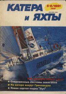 Катера и яхты 1991 №05-06