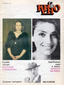 Кино 1986 №12