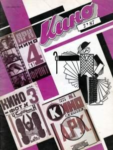 Кино 1987 №02