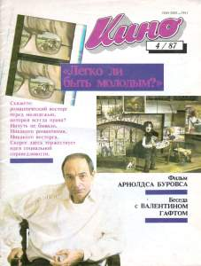 Кино 1987 №04