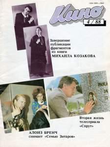 Кино 1988 №04