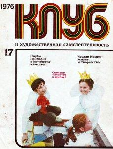 Клуб и художественная самодеятельность 1976 №17