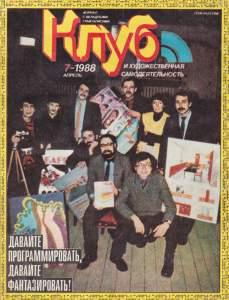 Клуб и художественная самодеятельность 1988 №07