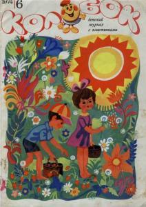 Колобок 1974 №06